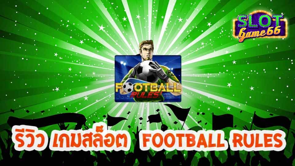 รีวิวเกม สล็อต Football Rules ฟุตบอล