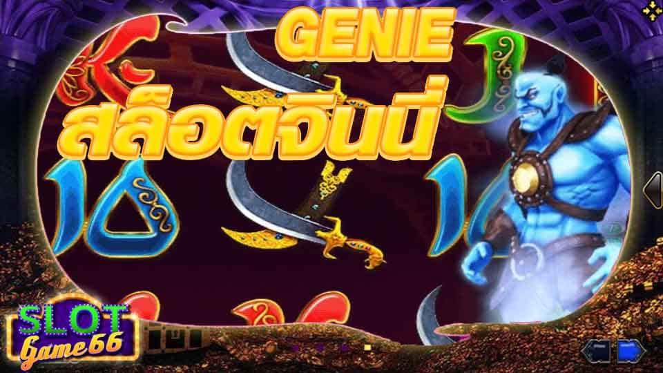 สล็อต จิน นี่ Genie slot