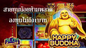 สล็อตทุนไม่ถึง 1บาท Happy Buddha slot