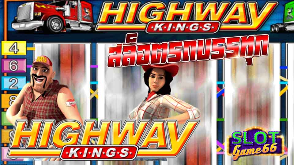 สล็อต ออนไลน์ เกม Highway Kings slot