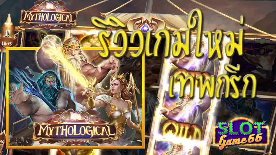 สล็อตรีวิว Mythological