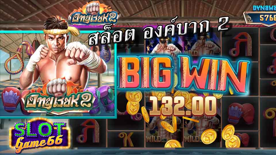 สล็อตเกมใหม่ Ong Bak 2 slot