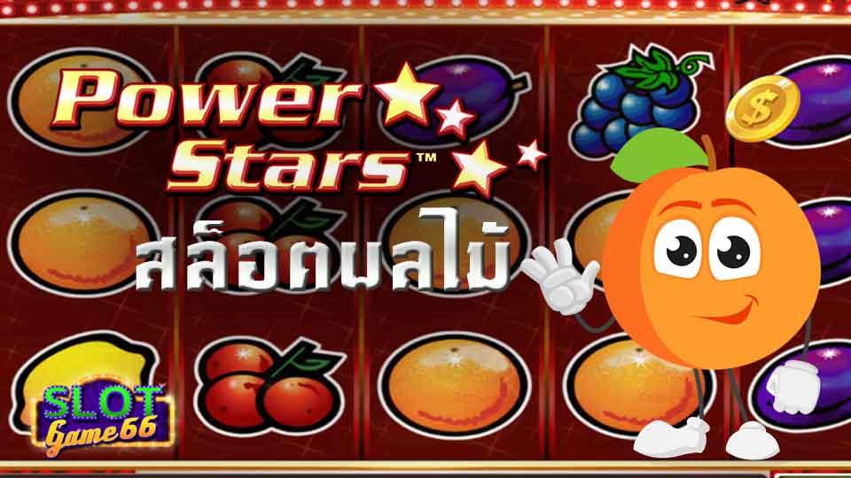 แนะนำ เกมสล็อต ผลไม้ Power Stars slot