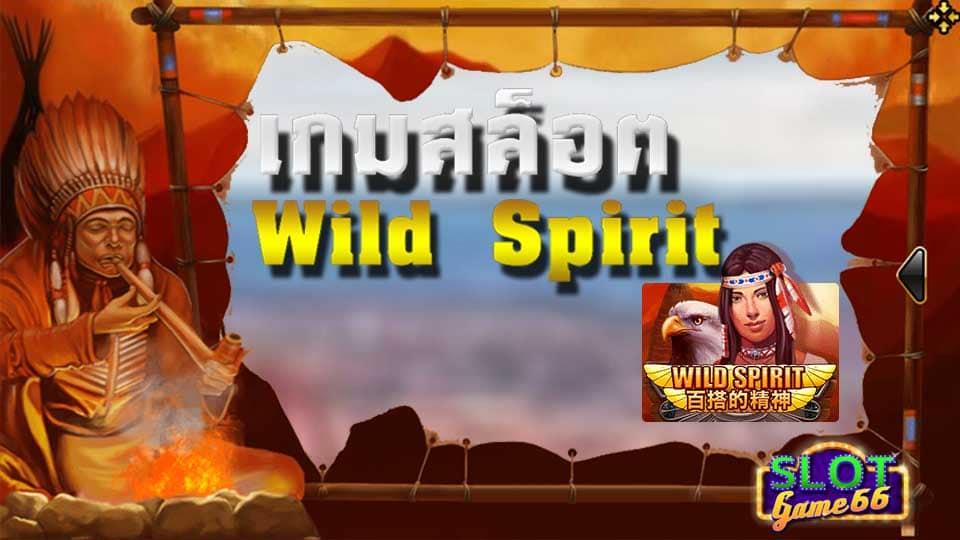 เกมสล็อตออนไลน์ Wild Spirit slot แตกง่าย
