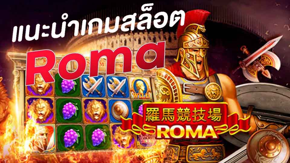 เกมสล็อต โรมาแตกง่าย Roma slot