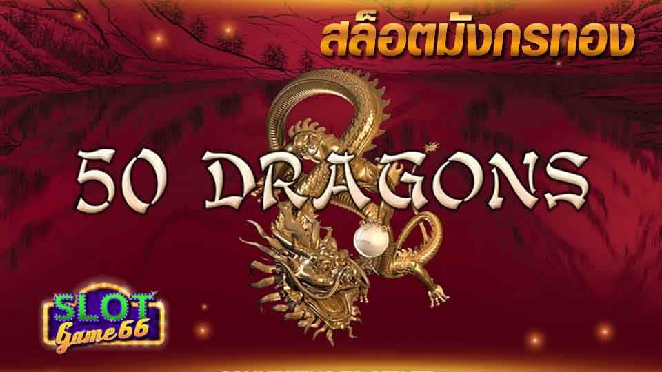 สล็อตมังกรทอง 50 Dragons slot