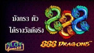 สล็อตออนไลน์ มือถือ 888 Dragons