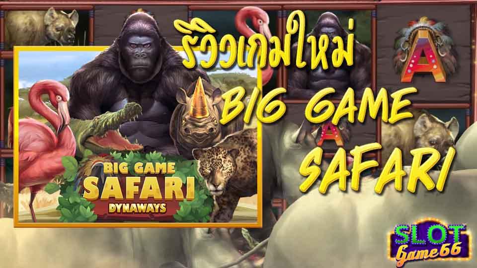 รีวิวเกมใหม่ สล็อตรีวิว Big Game Safari slot