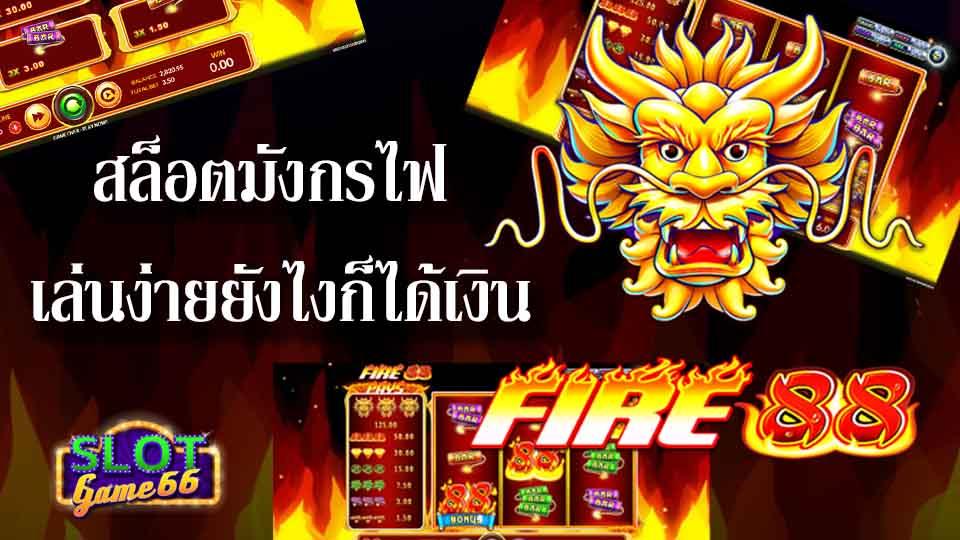 สล็อตมังกรไฟ FIRE 88 slot