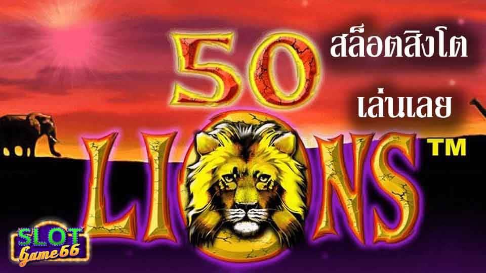 สล็อต สิงโต Fifty Lions slot