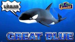 รีวิวเกม Great Blue slot
