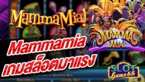 สล็อต เกม Mammamia slot