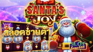 รีวิวเกม Santa's Joy slot