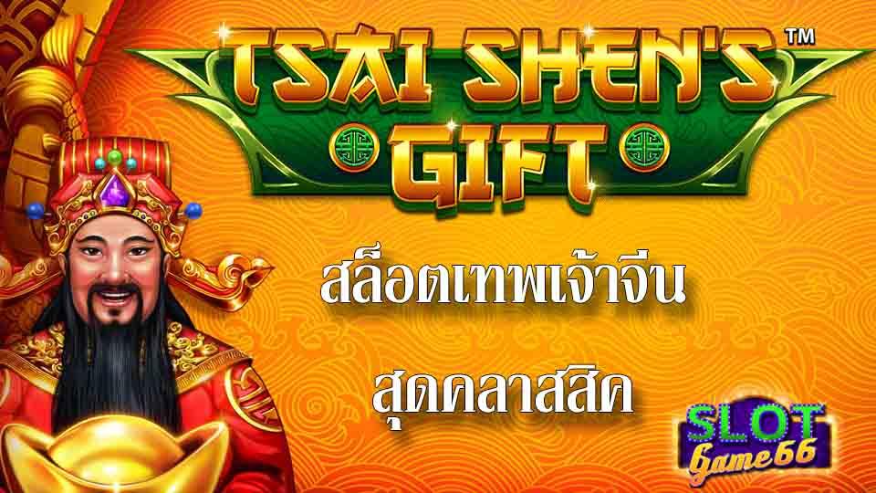 แนะนำเกม Tsai Shen's Gift slot