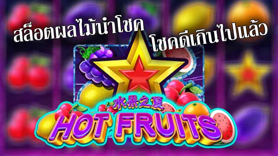 สล็อตผลไม้นำโชคhot fruits slot