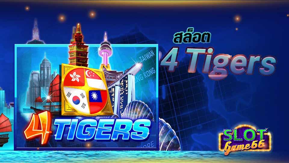 สล็อตเกมคาสิโนมือ1 4 Tigers slot