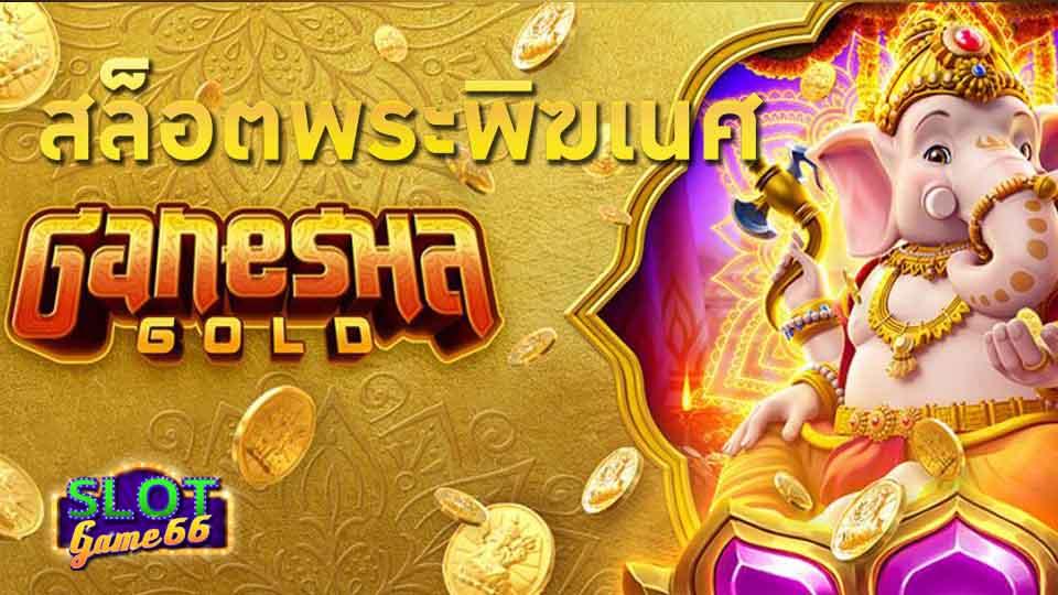 สล็อต พิฆเนศ Ganesha Gold slot