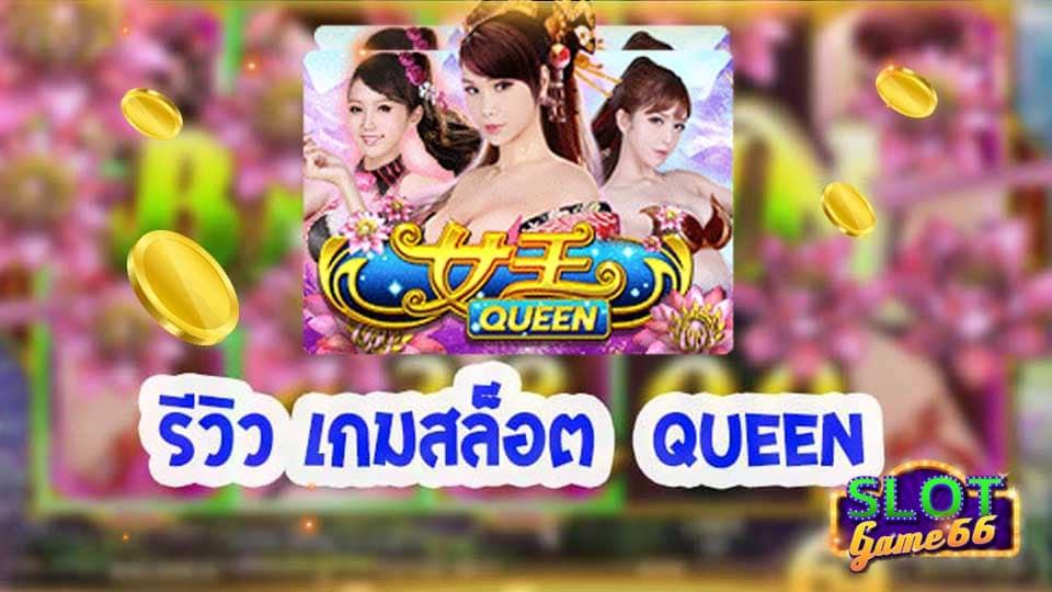 รีวิว เกมสล็อต Queen slot