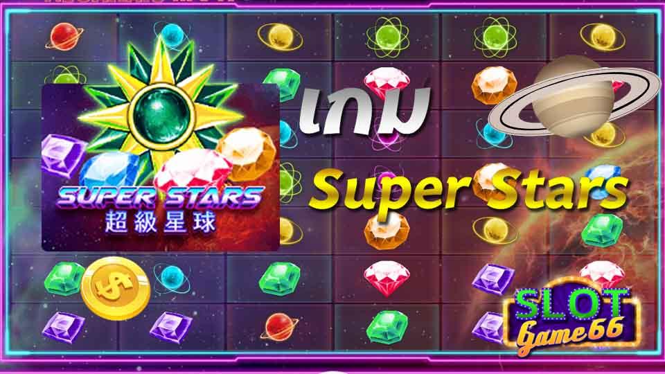 สล็อต รีวิว Super Stars slot