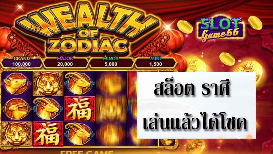 สล็อต ราศี เกม Wealth of Zodiac slot