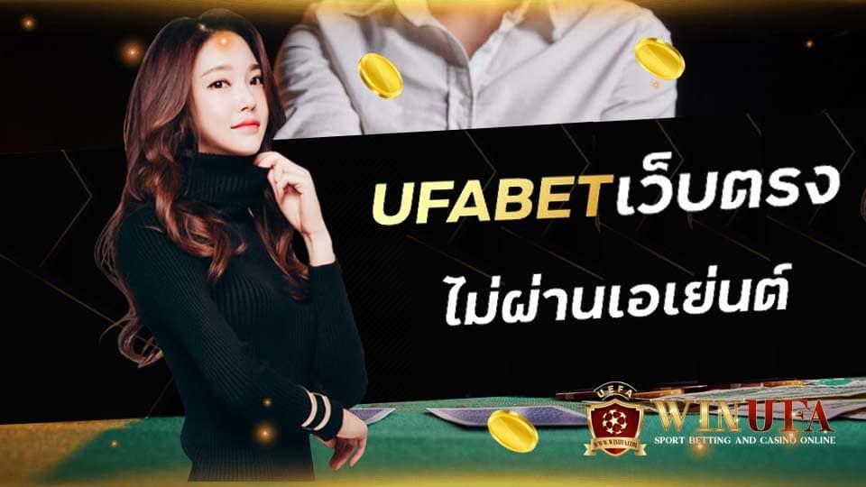 Ufabet คาสิโนเว็บไหญ่ ไม่ผ่านเอเย่นต์