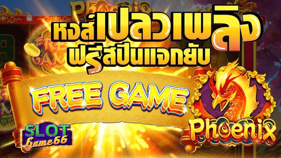 รีวิว สล็อตเกม ใหม่ phoenix slot