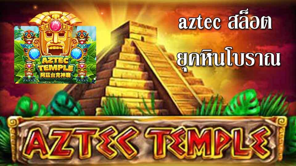 สล็อตออนไลน์ เกมใหม่ slot Aztec Temple