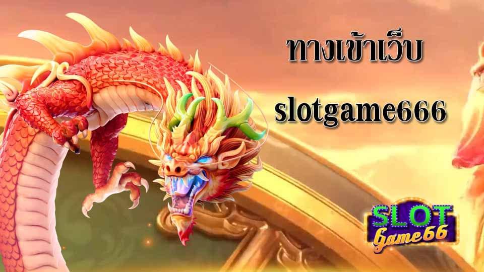 เว็บ สล็อต slotgame666
